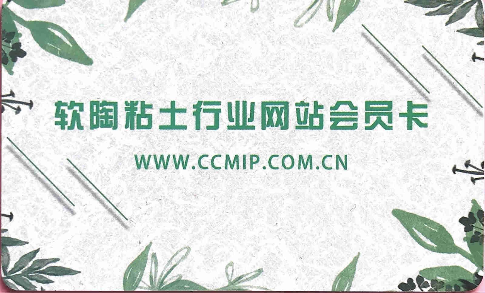 软陶粘土行业网站会员卡