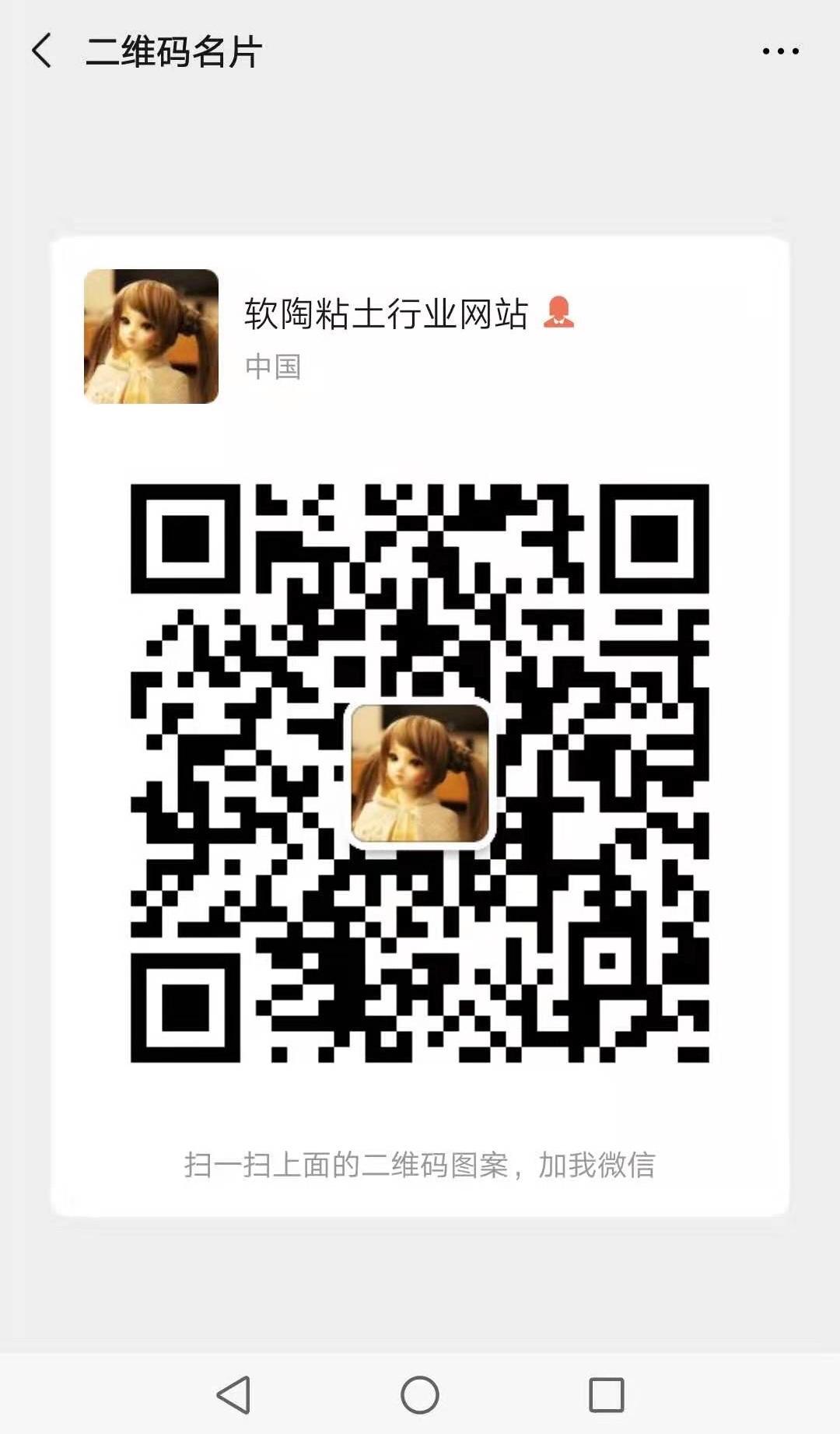 软陶粘土行业网站